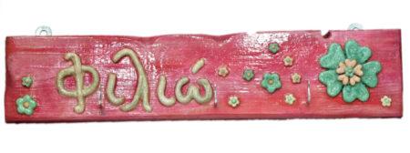 Κρεμάστρα τοίχου για το παιδικό δωμάτιο με το όνομα Φιλιώ
