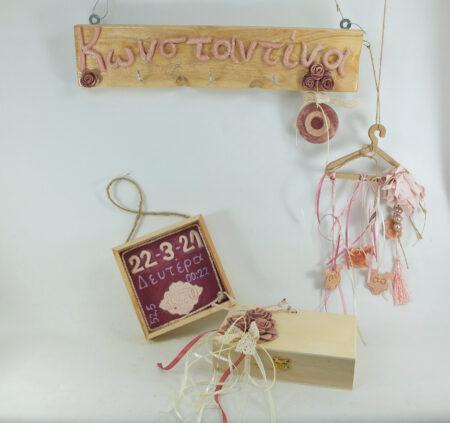 Σετ δώρου για νεογέννητο